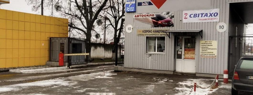 Svitaho Vasylkiv (Kiev)